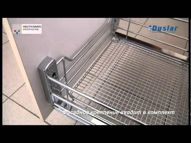 Выдвижные корзины Vauth-Sagel для нижних шкафов