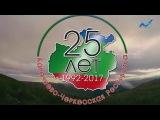 Гимн к 25-летию Карачаево-Черкесской республики