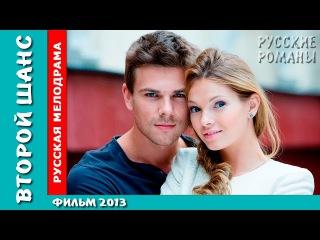 Второй шанс 1 2 3 4 серия HD Русские мелодрамы сериалы 2015 смотреть онлайн russkie filmy