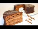 Торт Прага. Шоколадный торт. Пошаговый рецепт