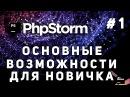 PhpStorm Обзор IDE Основы для новичка Плюсы и минусы