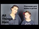 Причёска в одном стиле для мамы и дочки.