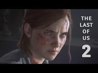 The Last of Us 2 — Первый Трейлер!