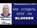 Как создать блог бесплатно на blogger Подробная инструкция 2017 как создать свой бло ...