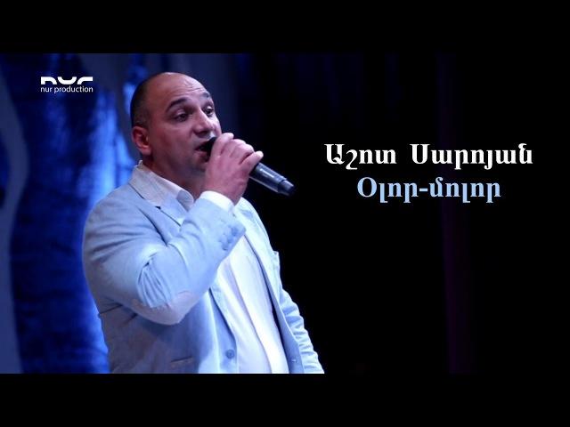 2017 / Ashot Saroyan - Molor-molor / Ашот Сароян - Молор-молор / Армения