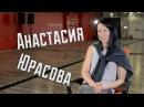 Интервью Анастасии Юрасовой для REAL PRACTICE
