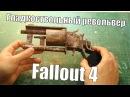 Гладкоствольный пистолет из Fallout 4.