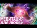Медитация для обретения любви счастья и привлечения прекрасного в свою жизнь от Наталии Правдиной