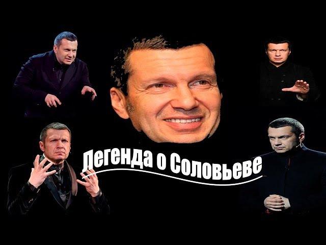 Кто такой Владимир Соловьев?/