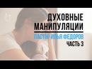 ДУХОВНЫЕ МАНИПУЛЯЦИИ . Часть 3. Пастор Илья Федоров. 28 августа 2017 г.