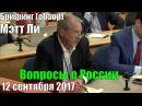 Журналист Мэтт Ли и представитель Госдепа Хизер Нойерт. Вопросы о России