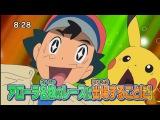Anime Pokémon SUN&MOON Episodes 13 Preview P2