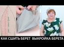 Как сшить берет своими руками Выкройка берета Головной убор в женском гардеробе Видео урок