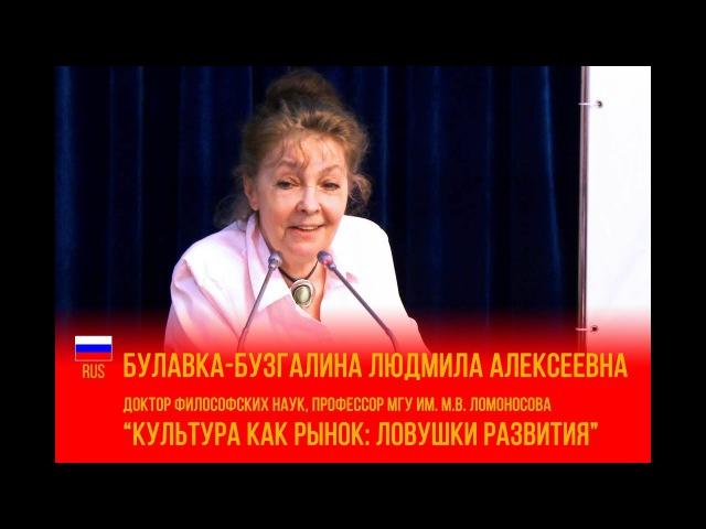 Булавка-Бузгалина Л.А. Культура как рынок: ловушки развития