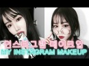 KOREAN INSTAGRAM MAKEUP 인스타그램 메이크업