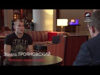 Матч!Боец. Эксклюзивное интервью Эдуарда Трояновского