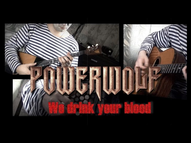 Powerwolf - We Drink Your Blood (Russian Cover)