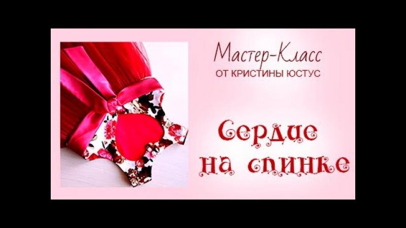 Мастер-класс детское платье Сердце на спинке