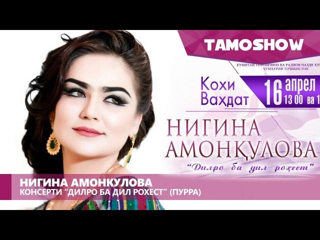 Нигина Амонкулова - Консерти Дилро ба дил рохест. Пурра (2016)