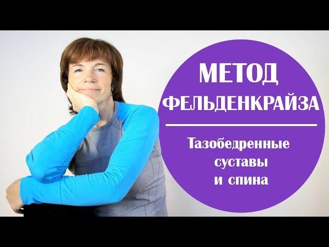 Метод Фельденкрайза. Высвобождение тазобедренных суставов и спины.