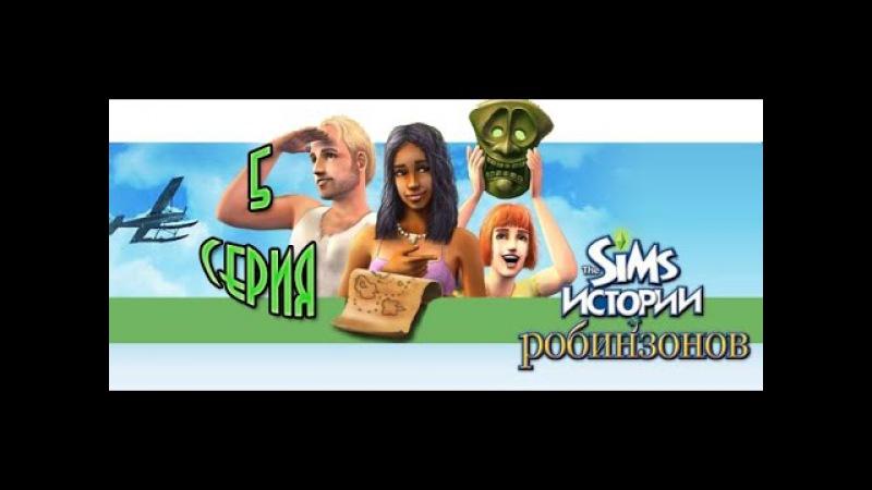 Sims 2 Castaway 5 Нужно понравится аборигенам