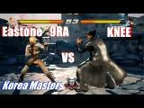 Tekken 7 World Tour - Knee (Kazuya) vs Eastone_9RA (Leo) (PS4 Korea Masters 2017)