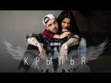 ST ft. Бьянка - Крылья Премьера клипа 2017
