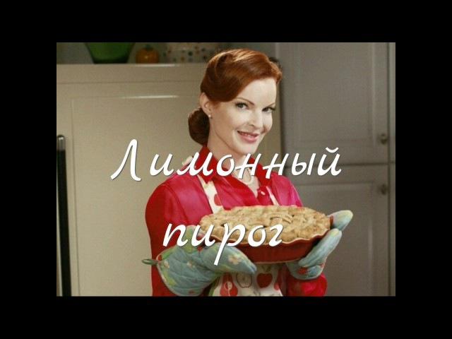 Знаменитый лимонный пирог из сериала Отчаянные домохозяйки