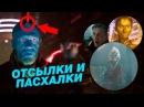 ДЕТАЛЬНЫЙ РАЗБОР ФИЛЬМА СТРАЖИ ГАЛАКТИКИ 2. ОТСЫЛКИ И ПАСХАЛКИ.