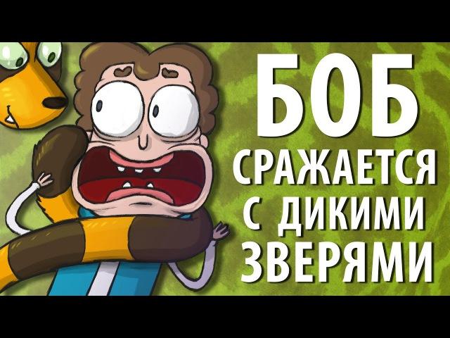 Боб сражается с дикими зверями (эпизод 14, сезон 1)