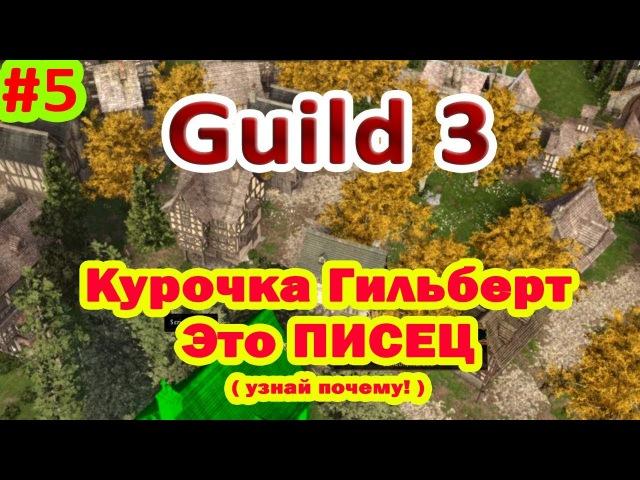 Guild 3 прохождение 5 КУРОЧКА Гилберт - ПИСЕЦ патч 0.18J » Freewka.com - Смотреть онлайн в хорощем качестве
