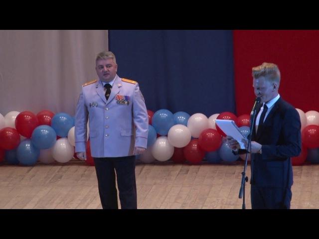 Торжественный концерт ко Дню сотрудника органов внутренних дел Жить с честью служить с доблестью