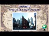Торонто: Первый гвоздь Золотой подковы