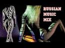 Клубная Русская Музыка ★ Популярные Песни Слушать Бесплатно ★ Классная Музыка