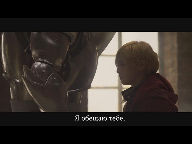 Стальной алхимик Life-action film тизер-трейлер 1 с русскими субтитрами