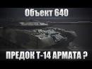 ЧЁРНЫЙ ОРЁЛ - ПРЕДОК Т-14 АРМАТА! Объект 640