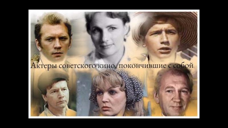 Актеры советского кино, покончившие с собой