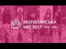 Могилянська Міс 2017 Promo