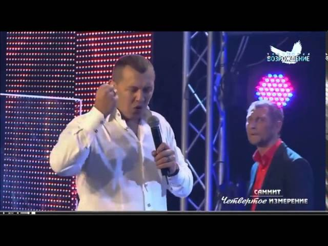 Саммит 4 е Измерение Изменить прошлое Апостол Владимир МУНТЯН