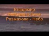 Владимир Белозир и Ляля Размахова - Небо