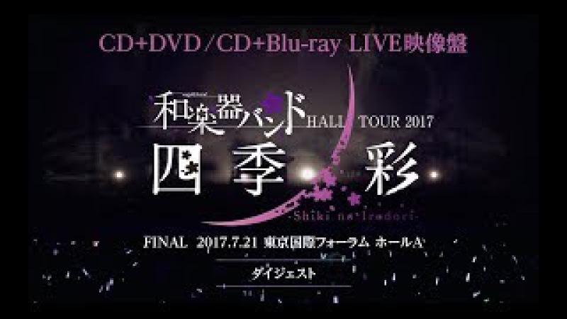 和楽器バンド / 11/29発売「軌跡 BEST COLLECTION+」LIVE映像盤トレーラー映像