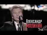 Андрей Малахов. Прямой эфир. Александр Малинин отказывается от умирающего отца