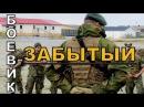 боевик ЗАБЫТЫЙ русские фильмысмотреть онлайн фильмы про войну новинки
