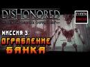 DISHONORED 2 Death of the Outsider ►Миссия 3◄ ОГРАБЛЕНИЕ БАНКА