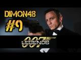 James Bond 007 Legends (на русском) часть#9