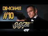 James Bond 007 Legends (на русском) часть#10
