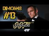 James Bond 007 Legends (на русском) часть#13
