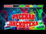 РУССКАЯ ДИСКОТЕКА  СУПЕР СБОРНИК  MIX 80-х 90-х 2000-х  НОВИНКА 2017