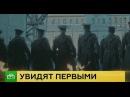 «Хождение по мукам» в Москве представили главную телепремьеру НТВ
