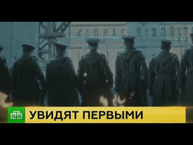 «Хождение по мукам»: в Москве представили главную телепремьеру НТВ